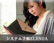 システム手帳ELENOA