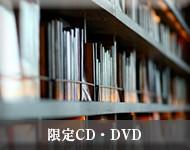 限定CD・DVD