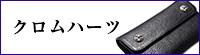 クロムハーツ(財布)