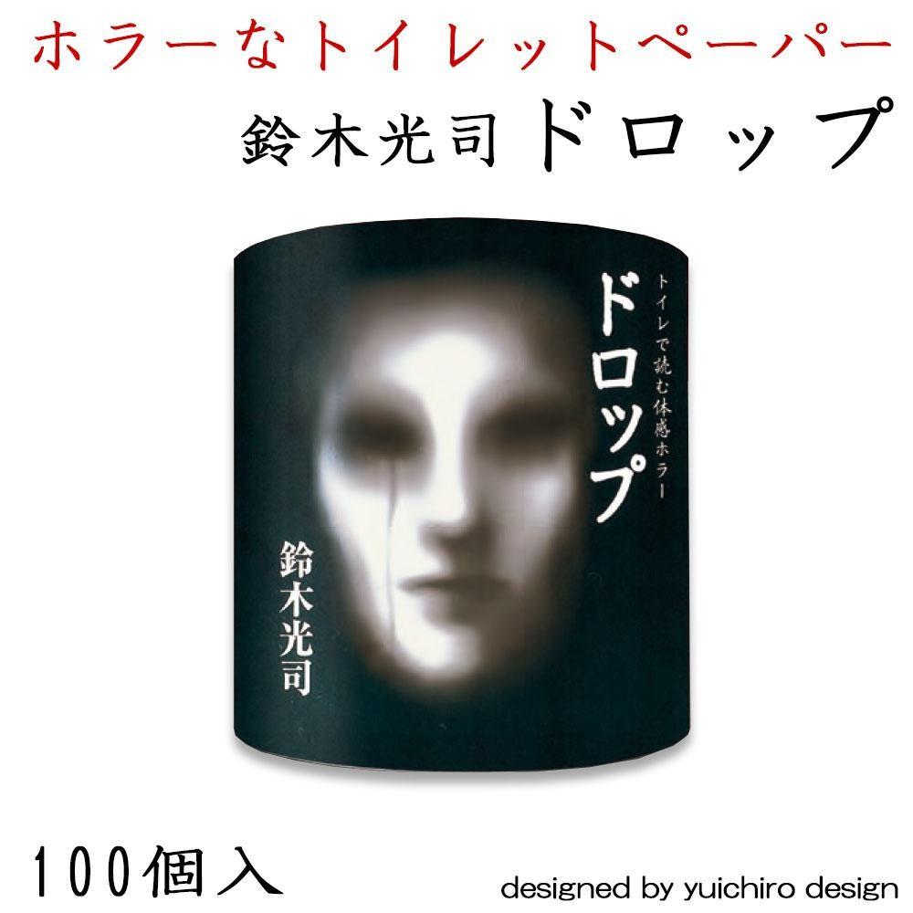 鈴木光司 トイレットペーパー