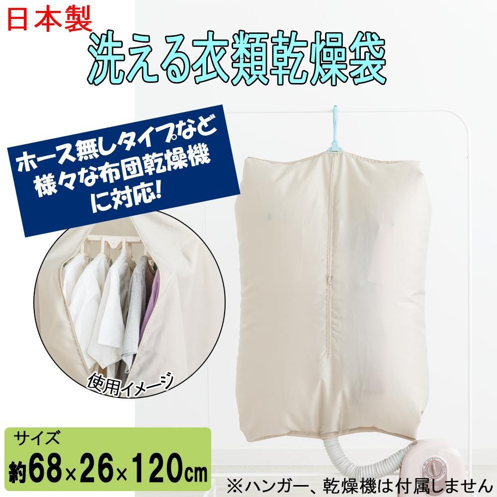 日本製 ホース無しタイプ布団乾燥機にも対応!洗える衣類乾燥袋