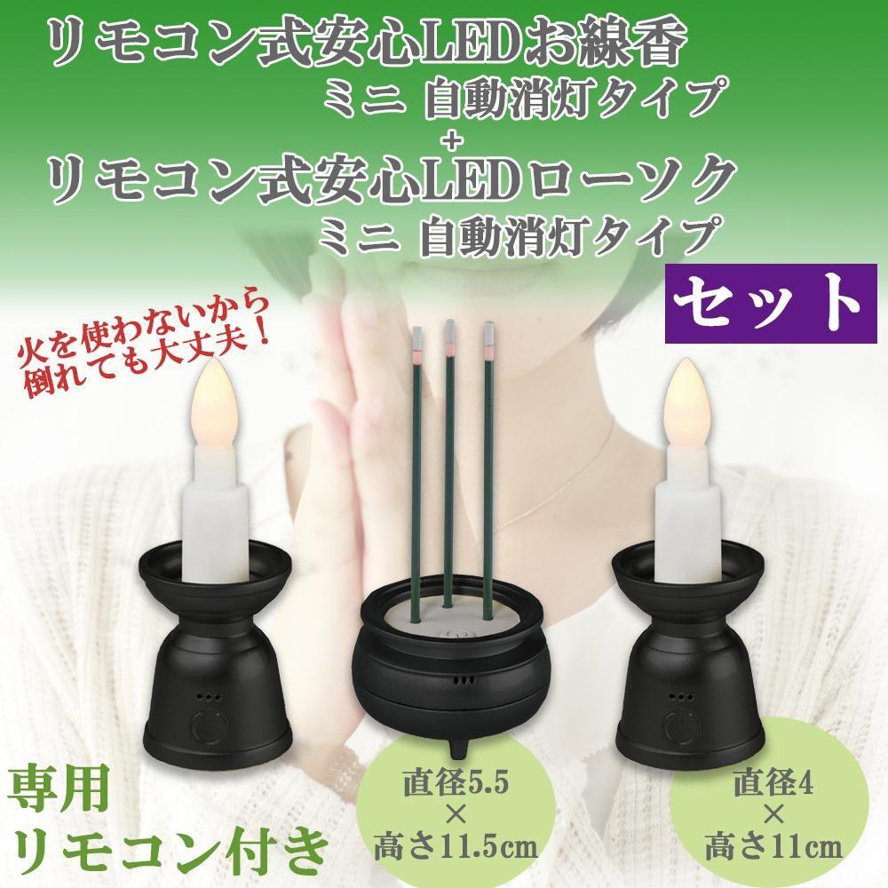 リモコン式安心LEDお線香 ミニ 自動消灯タイプ + リモコン式安心LEDローソクミニ 自動消灯タイプ セット