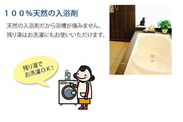 100%天然の入浴剤。天然の入浴剤だから浴槽が痛みません。残り湯はお洗濯にもお使い頂けます。