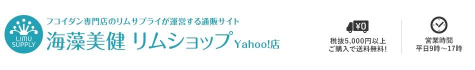 海藻美健【リムショップ】