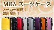 送料無料、メーカー直送のスーツケース(モア)