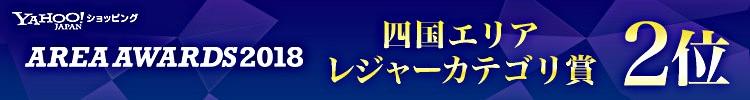 四国エリア賞