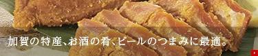 加賀の特産、お酒の肴、ビールのつまみに最適。