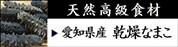 愛知県産 乾燥なまこ