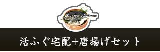 活ふぐ宅配+唐揚げセット