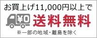 11,000円以上で送料無料