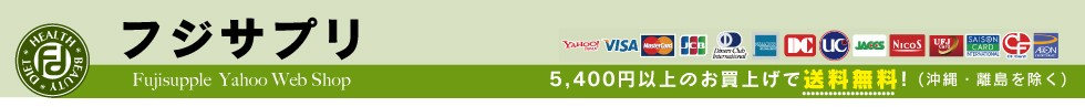 Yahoo!ショッピング フジサプリ