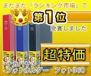 """【期間限定特価】またまた「ランキング市場」で""""第1位""""受賞しました。ナカバヤシ・フォトホルダー フォト360 アルバム"""