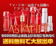 【アスタリフト】5000円以上お買い上げの方にもれなく「送料無料」で大放出中!!