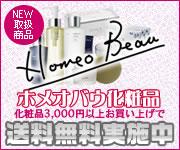 【NEW取扱商品】ホメオバウ化粧品:3000円以上お買い上げで送料無料キャンペーン実施中
