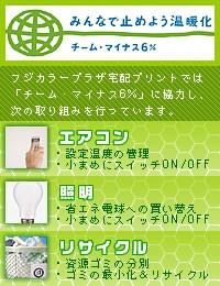 【チーム−6%】フジカラープラザ宅配プリントの取り組み