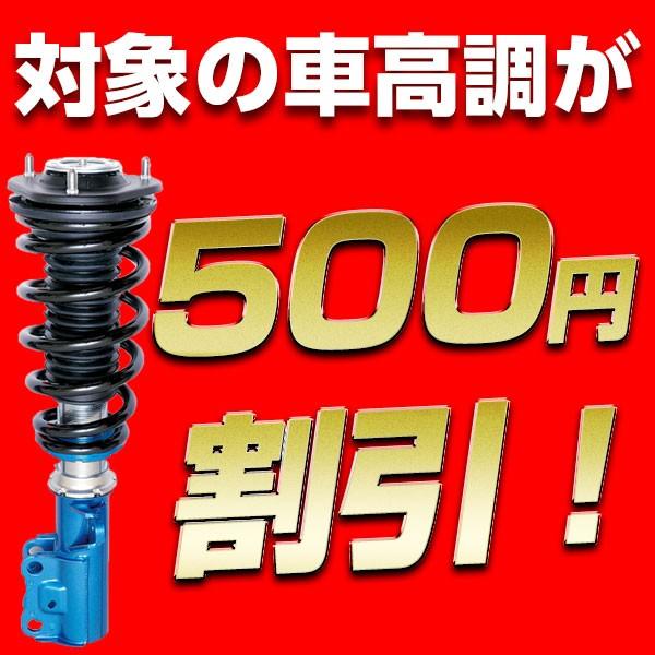 車高調500円OFFクーポン