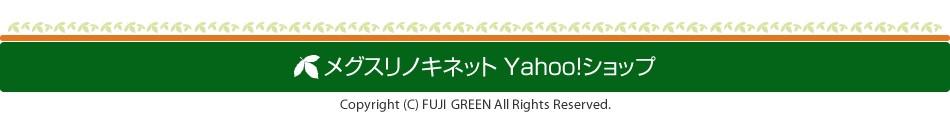 メグスリノキネットYahoo!ショップ Copyright (C) FUJI GREEN  All Rights Reserved.