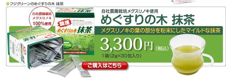 フジグリーンのめぐすりの木 抹茶。自社農園栽培メグスリノキ使用した、めぐすりの木 抹茶。メグスリノキの葉の部分を粉末にしたマイルドな抹茶です。 3,300円(税込)1箱(2g×30包入り)ご購入はこちら