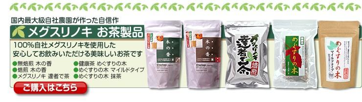 国内最大級自社農園が作った自信作。メグスリノキ お茶製品。100%自社メグスリノキを使用した安心してお飲みいただける美味しいお茶です。無焙煎 木の香/ 焙煎 木の香/メグスリノキ 達者で茶/健康茶 めぐすりの木/めぐすりの木 マイルドタイプ/めぐすりの木 抹茶。ご購入はこちら