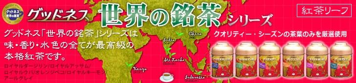 グッドネス紅茶リーフ