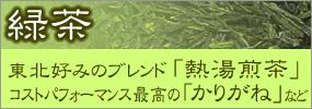緑茶/お茶のふじい