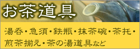 お茶道具/お茶のふじい