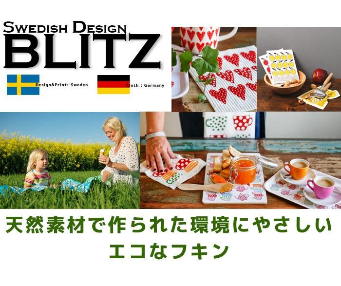 ドイツのフキン ブリッツ BLITZ 北欧デザイン