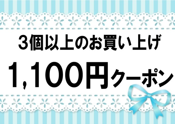 -1,100円