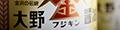 フジキン醤油 ロゴ