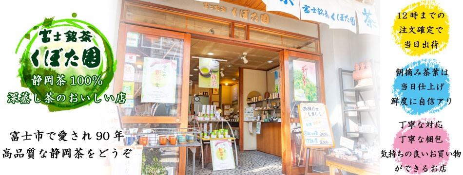 おいしいお茶と楽しいお買い物を 富士銘茶くぼた園です