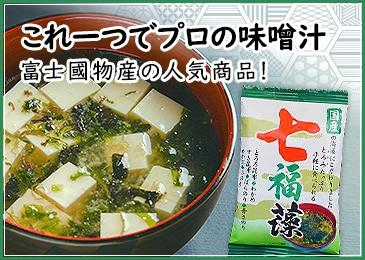 これひとつでプロの味噌汁「七福藻」
