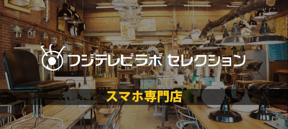 海外製モバイルガジェットに特化した専門店