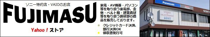 長野県中野市の(有)藤益商会のオンラインショップです。