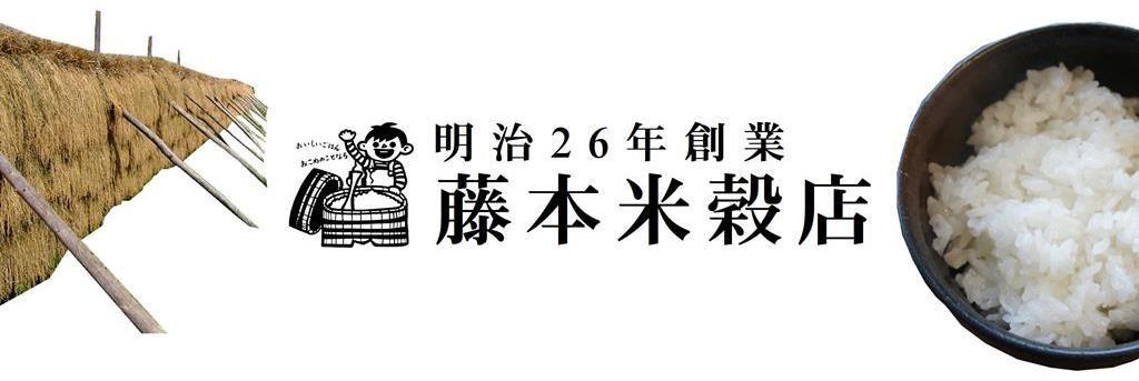 仁多米・島根米の専門店、藤本米穀店です!