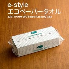 e-style エコ ペーパータオル 小判