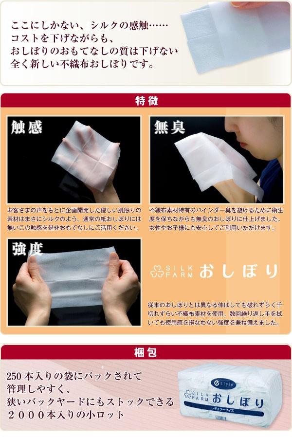 ここにしかない、シルクの感触、、、、、。 コストを下げながらも、おしぼりのおもてなしの質は下げない全く新しい不織布おしぼりです。