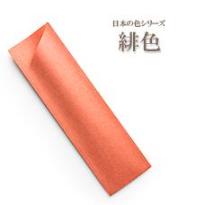 箸袋 日本の色シリーズ 緋色