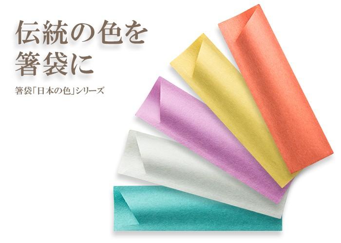 箸袋 ハカマ 日本の色シリーズ