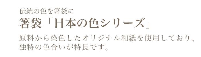 箸袋 日本の色シリーズ