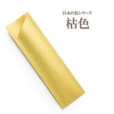 箸袋 日本の色シリーズ 枯色