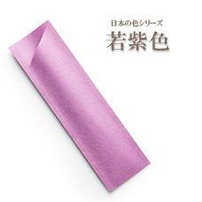 箸袋 日本の色シリーズ 若紫色