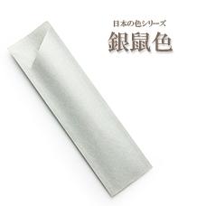 箸袋 日本の色シリーズ 銀鼠色