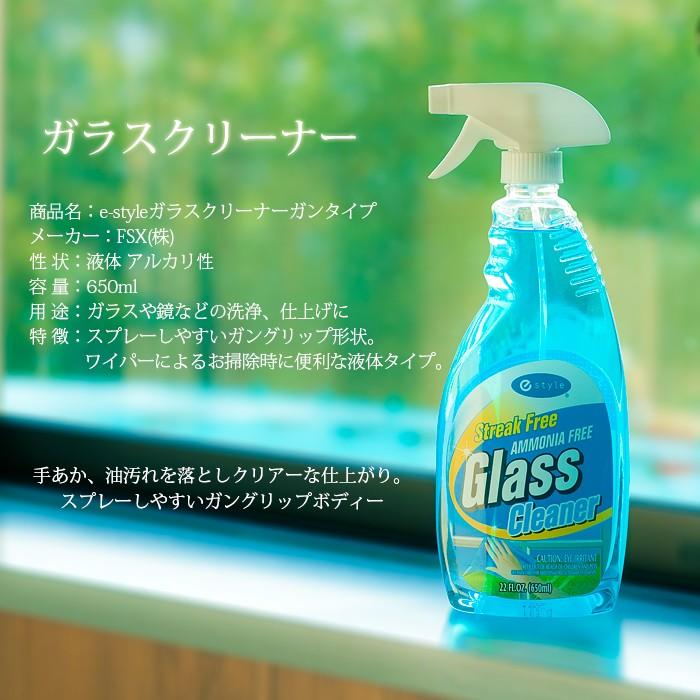 ガラスクリーナー