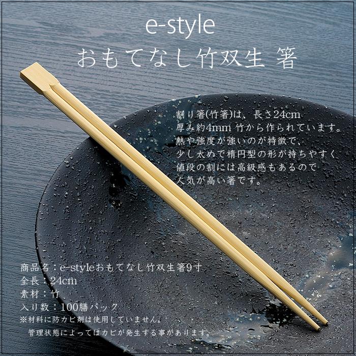 竹双生割り箸