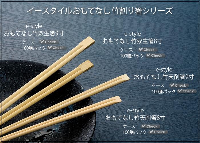 竹割り箸シリーズ