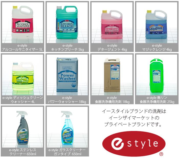 イースタイル洗剤各種