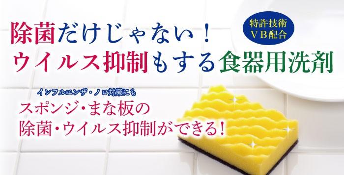 除菌だけじゃない!ウイルス抑制もする食器用洗剤 インフルエンザ・ノロ対策にも スポンジ・まな板の除菌・ウイルス抑制ができる!VBディッシュクリーンウォッシャー4L