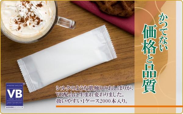 シルクの様な肌触りのおしぼりが、かつてない価格と品質で新発売。 扱いやすい1ケース2000本入り。