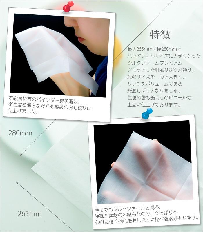 紙おしぼり シルクファームプレミアム
