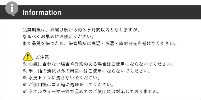 アロマおしぼり 紙おしぼり VBアロマプレミアム with yuica インフォメーション